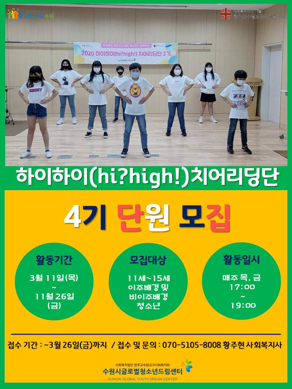 2021 하이하이(Hi?High!) 치어리딩단 참여자 모집