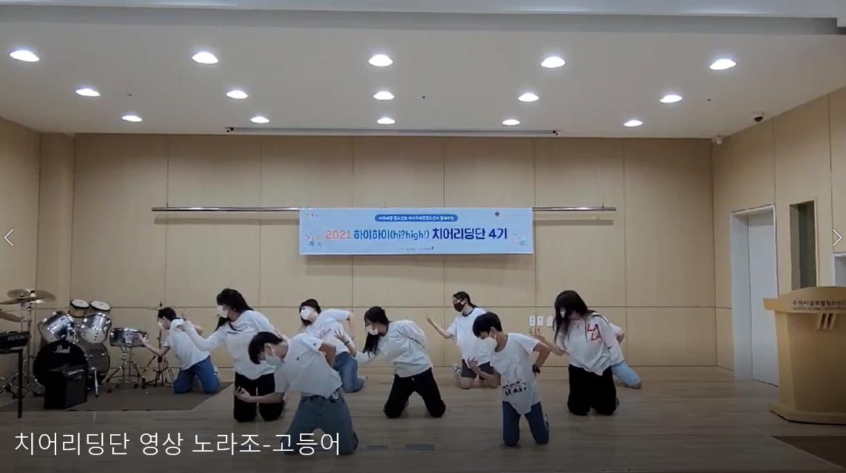 2021 하이하이(Hi?High!) 치어리딩단 5~6월 연습 영상