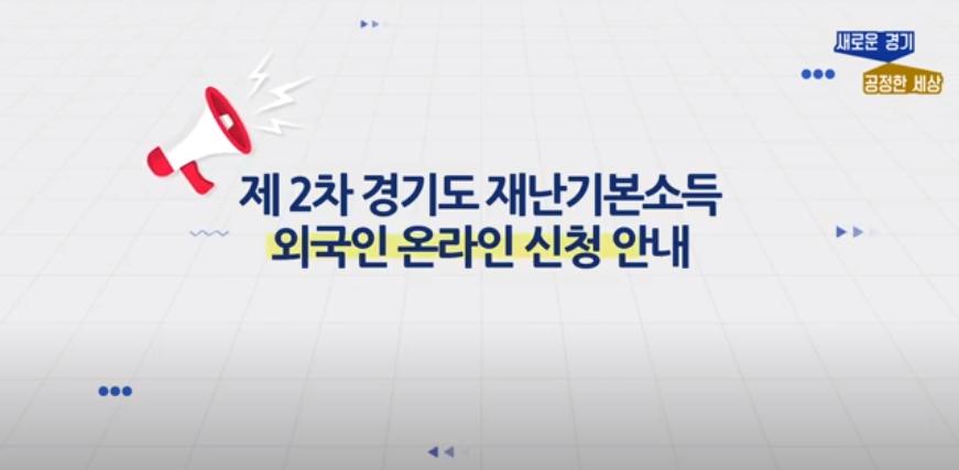(한국어)제 2차 경기도 재난기본소득 외국인 온라인 신청 안내