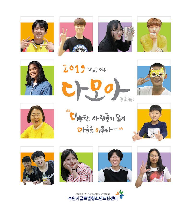 다모아 한국(2019)